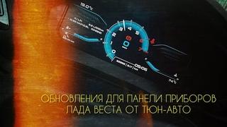 Нетипичный веставод. Обновленная панель приборов для Лада Веста от Тюн-Авто (Тольятти)