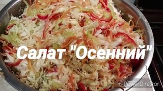 """Салат """"Осенний"""" (капуста, перец, морковь) без стерилизации"""
