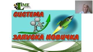 Lime company. ЗАПУСК НОВИЧКА В БИЗНЕСЕ[2020-07-08] Вебинар. Спикер Юлия Долгова.