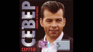 2009 Сергей Русских-Север -  Новое и лучшее