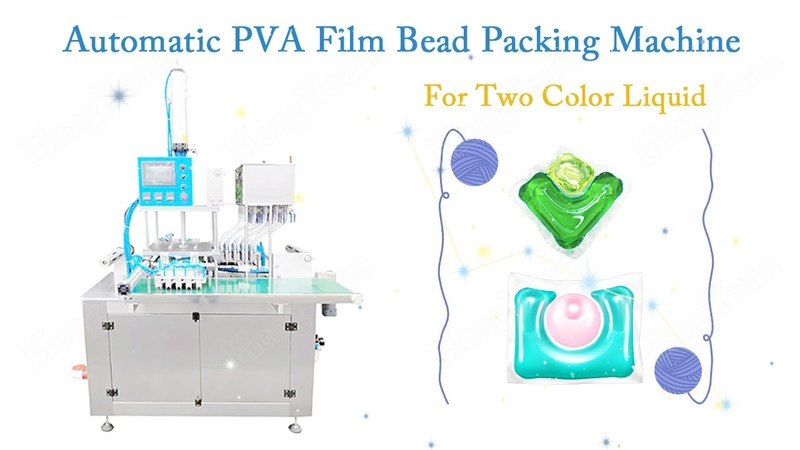 Automatic PVA Film Bead Packing Machine for Two Color Liquid Laundry Washer Pods Packer