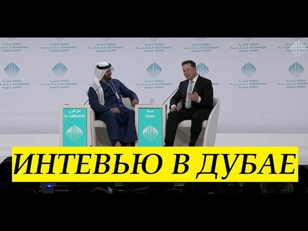 Илон Маск Интервью в Дубае на WGS 2017 Озвучка Hello Robots