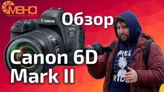 Обзор Canon 6D Mark II