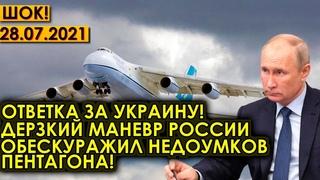 СРОЧНО!  Ответка за Украину! Дерзкий маневр России обескуражил недоумков в Пентагоне