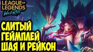 ЛУЧШАЯ ПАРА НА ДРАКОН ЛИНИЮ? | League of Legends: Wild Rift
