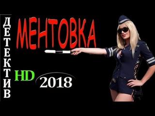 ФИЛЬМ   СУПЕР!!! 'Ментовка' Детективы 2018, Криминал, Боевики 2018