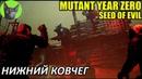 Уютное прохождение игры - Mutant Year Zero: Seed of Evil 22 - Нижний Ковчег