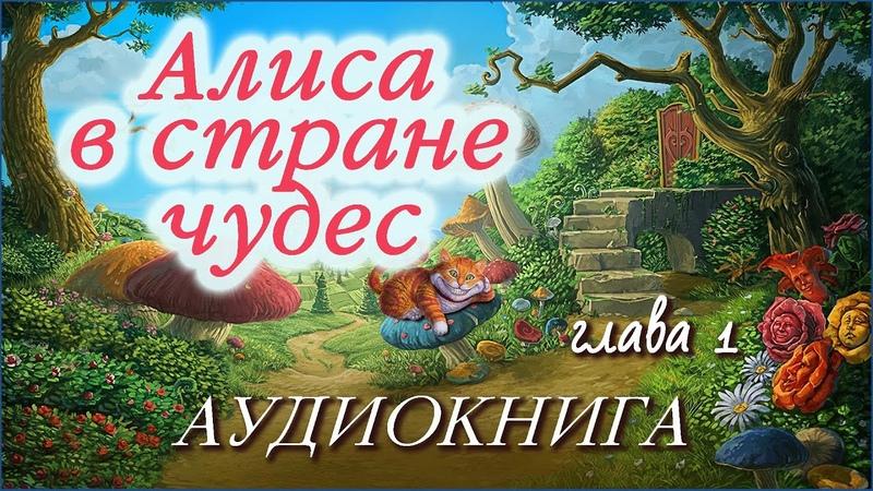Алиса в стране чудес Льюис Кэрролл Глава 1 Сквозь кроличью нору аудиокнига