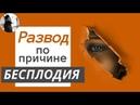 Возможен ли развод по причине бесплодияМаксим Каскун
