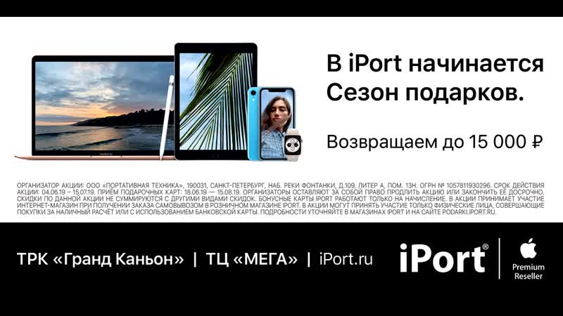 IPort макет для наружной рекламы июнь 2019