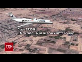 Запись разговора о трагедии с самолетом МАУ