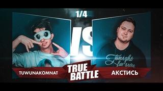 #TRUEBATTLE III: 1/4 – TUWUNAKOMNAT VS АКСТИСЬ