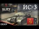 World of Tanks Blitz Обзор танка ИС-3 - WoT Blitz Android и iOS