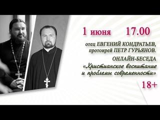 «Христианское воспитание и проблемы современности» (онлайн-беседа)