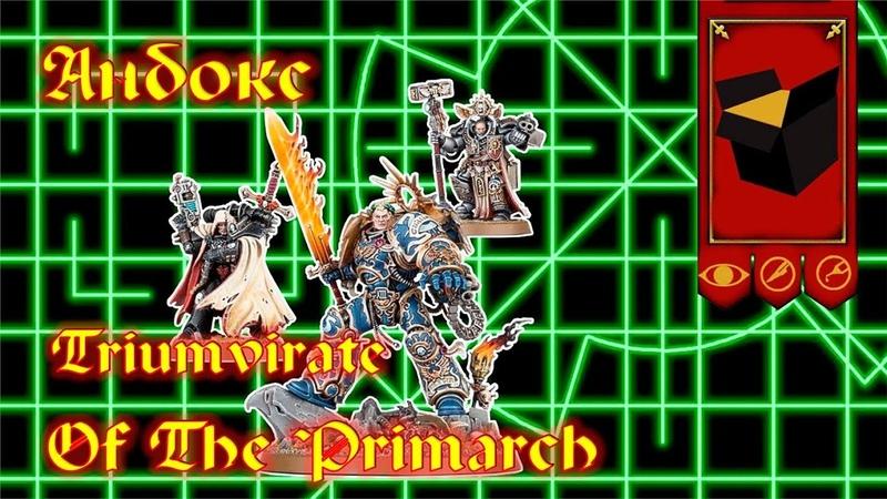 Мастерская Эпизод№89 - Анбокс Triumvirate Of The Primarch