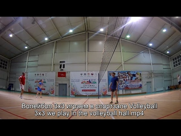 Волейбол 3x3 играем в спортзале Volleyball 3x3 we play in the volleyball hall Part 3