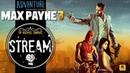 Познаем глубины безумия в Max Payne 3 (18) Уляля! (Part 1)