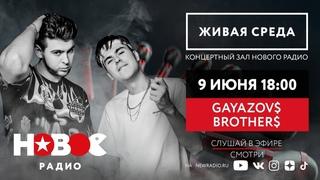 Живая Среда с Gayazovs Brothers / Братья Гаязовы Живой концерт на Новом Радио