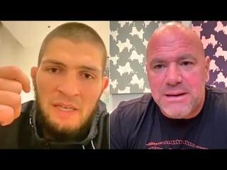 Хабиб и Дана о предстоящем UFC 254! Конор принял бой с Порье