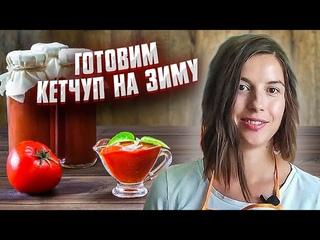 Как приготовить густой домашний кетчуп на зиму   из помидор, без загустителей