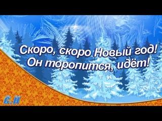 Скоро, скоро Новый год! Он торопится, идёт! new year