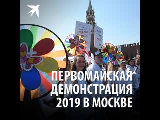 Первомайская демонстрация 2019 в Москве