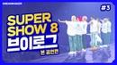 슈퍼쇼8 본공연편 vlog 멋짐폭발🔥 엑기스 무대 모아보기⭐ │ SUPER JUNIOR WORLD TOUR 'SUPER SHOW 8' (ENG SUB)