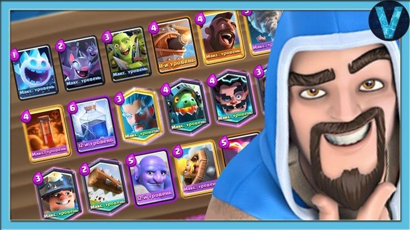 18 КАРТ или ИСПЫТАНИЕ с МЕГА КОЛОДОЙ! Какие карты брать и как выигрывать? / Clash Royale