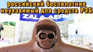Его не сжечь даже Красухой первый неуязвимый для РЭБ российский квадрокоптер ZALA 421-24