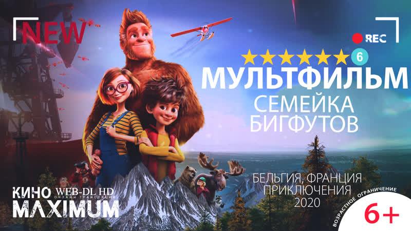 Кино Семейка Бигфутов 2020 Maximum