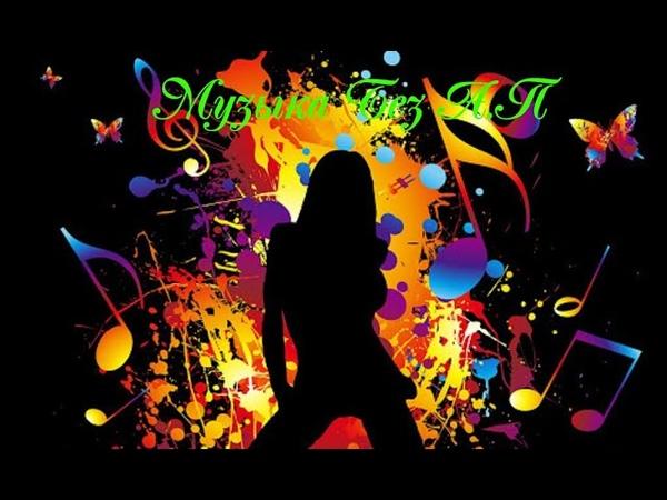 МУЗЫКА БЕЗ АВТОРСКИХ ПРАВ ● MUSIC WITHOUT COPYRIGHT ♫♪