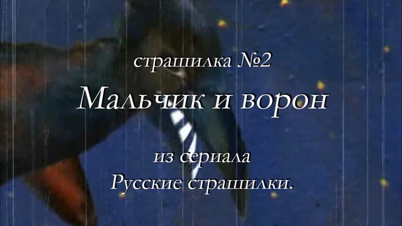 страшилка №2 Мальчик и ворон из сериала Русские страшилки