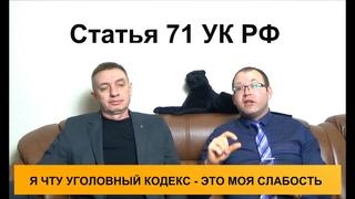 Статья 71 УК РФ. Порядок определения сроков наказаний при сложении наказаний