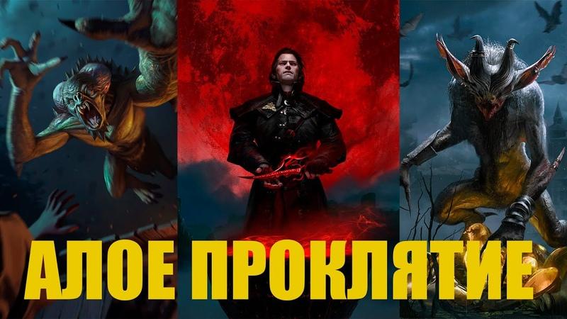 Гвинт Колода Алого Проклятия Вампиры Патч 7 3