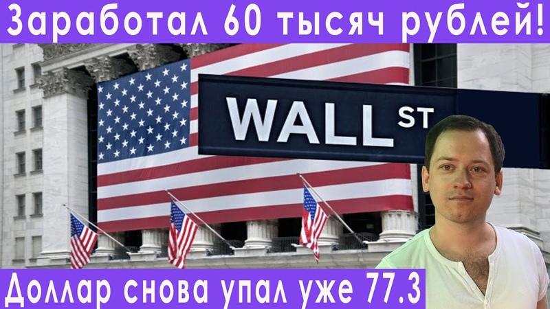 Заработал 60 тысяч за утро прогноз курса доллара евро рубля на ноябрь 2020 фондовый рынок России