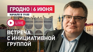 Виктор Бабарико. Встреча с инициативной группой | Гродно live  19:00