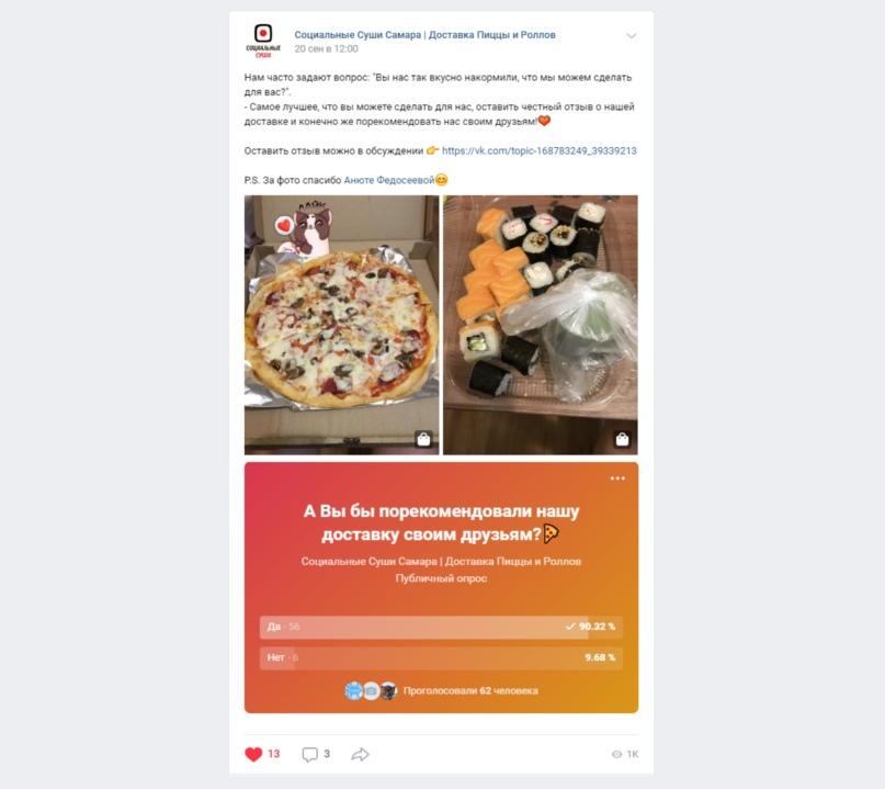 Социальные суши: Как мы увеличили количество заказов в Вконтакте на 193% и оптимизировали расходы на рекламу в 2 раза меньше чем за месяц?, изображение №9