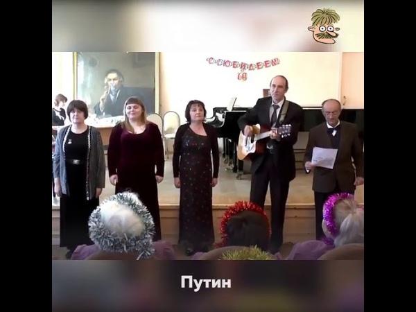 Сеть насмешила хвалебная песня Путину в исполнении пенсионеров