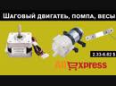 36 Шаговый двигатель 17HS240 мемранній насос цифровой тензодатчик