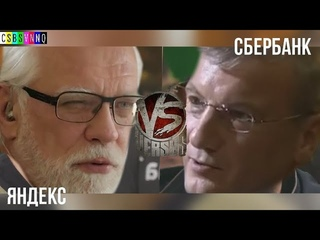 CSBSVNNQ Music - VERSUS - Яндекс VS Сбербанк
