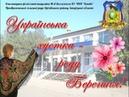 Українська хустка - роду Берегиня