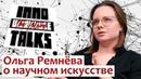Ольга Ремнёва о научном искусстве   7.02.20