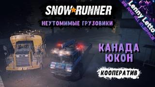 SnowRunner   КАНАДА. ЮКОН   Неутомимые грузовики. Кооператив