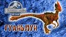Битва динозавров. Эволюция динозавра Гуаньлун в игре Jurassic World The Game