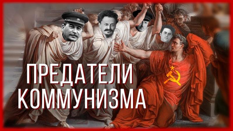 Кто предал коммунизм и не дал его построить
