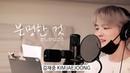 김재중-분명한 것 たしかなこと 타시카나코토_Studio Ver_한국어 자막 / Kimjaejoong Jaejoong J-JUN ジェ