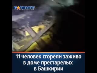11 человек сгорели заживо в доме престарелых в Башкирии