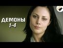 ЭТОТ ФИЛЬМ СМОТРИТСЯ НА ОДНОМ ДЫХАНИИ! Демоны 1-4 серия Русские мелодрамы, сериалы