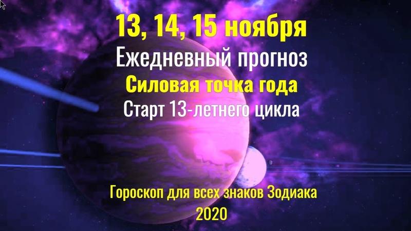 13 14 15 ноября Ежедневный прогноз для всех знаков Зодиака Старт 13 лет цикла глобальных перемен
