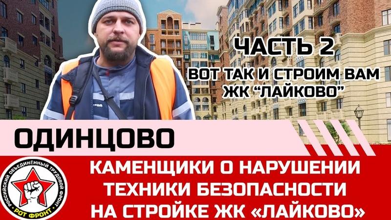 Каменщики Одинцово о нарушении техники безопасности на стройке ЖК «Лайково». Часть 2